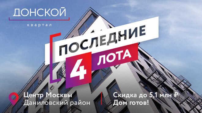 Апарт-комплекс бизнес-класса «Донской квартал» Распродажа последних апартаментов